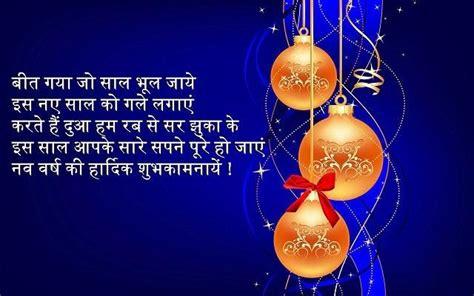 year shayari  hindi  naya saal shayari  image