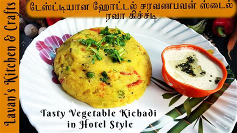 These become a common concern of many housewives and homemade food lovers. Simple and Easy breakfast recipes in tami l Rava Kichadi Recipe in Tamil - YouTube