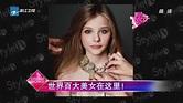 全球百大美女 | [組圖+影片] 的最新詳盡資料** (必看!!) - gag-daily.com
