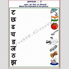 Hindi Worksheets For Kids; हिन्दी आभ्यास कार्य 7