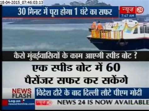 Catamaran Boat To Alibaug by Gadkari Inaugurates A Speed Boat Service From Bhaucha