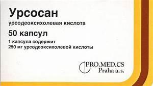Урсосан печень препарат инструкция по применению