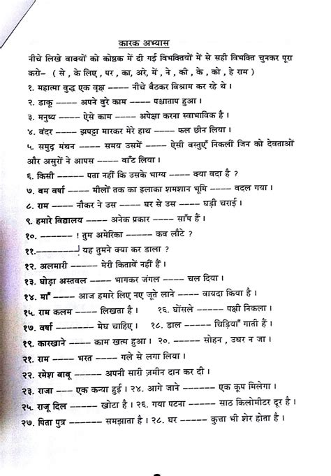 Hindi Grammar Work Sheet Collection For Classes 5,6, 7 & 8 Cases Or Karak Work Sheets For