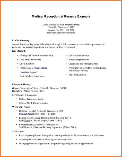 20548 resume exles for receptionist objective in resume for no experience 28 images cv