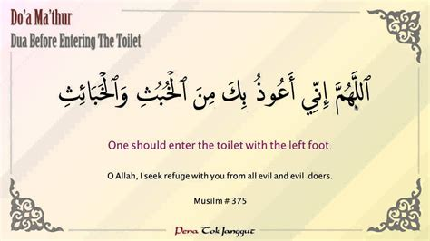 Dua For Entering Toilet With Meaning by Dua Before Entering The Toilet