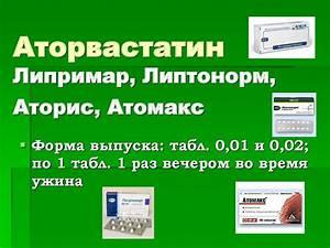 Лекарства от давления повышенного при сахарном диабете