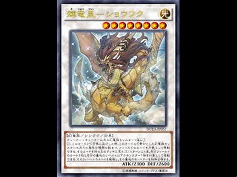 yugioh yang zing cosmic dragon deck profile may 2014