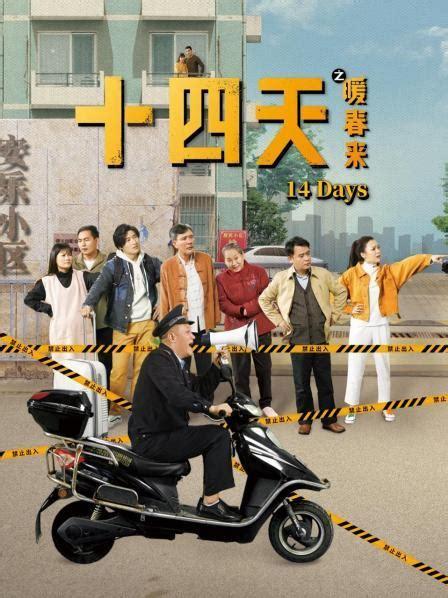十四天之暖春来电影HD免费观看全集高清完整版 - 11电影网