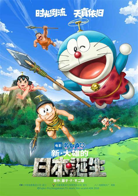 Eiga Doraemon: Shin Nobita no Nippon tanjou Poster 16