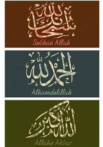 Subhanallah Alhamdulillah Allahu Akbar | Islam / Ramadan ...
