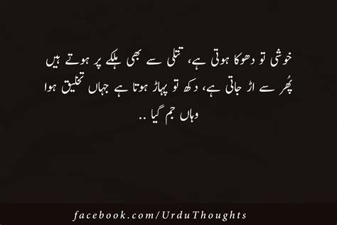 images  urdu quotes famous urdu quotes images urdu