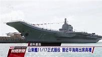 共軍「山東號」航空母艦 南向北穿台灣海峽 20191226 公視晚間新聞 - YouTube