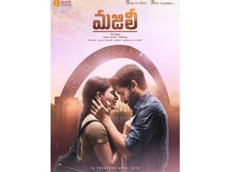 maharshi majili  telugu movies slated  release