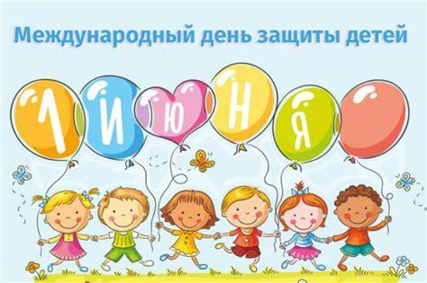 День защиты детей, приходящийся на первый день лета, один из самых старых международных праздников, его отмечают во всем мире с 1950 года. С днем защиты детей: открытки и добрые пожелания младшему поколению - Общество на Joinfo.ua