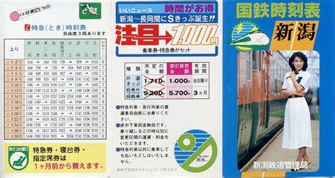 新潟 駅 時刻 表