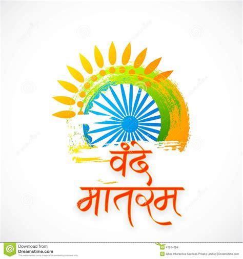 Hindi Text With Ashoka Wheel For Indian Republic Day And
