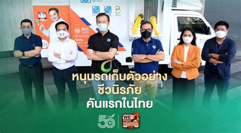 หนุนรถเก็บตัวอย่างชีวนิรภัยคันแรกในไทย