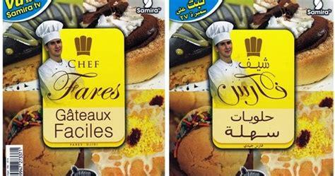 cuisine lella gateaux sans cuisson la cuisine algérienne chef fares gateaux faciles شيف