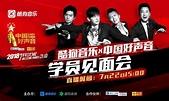 Sing China Season 3 Episode 2 Recap – discardedmusings