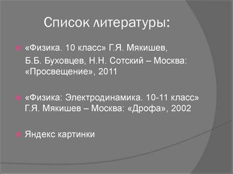 Тематическая литература по ВИЭ на информационном портале Clean Energo