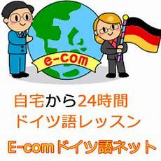 Ecomドイツ語ネット  German Lessons Youtube