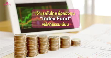 เจ้าแรกในไทย ซื้อกองทุน Index Fund ฟรีค่าธรรมเนียม
