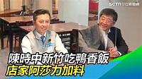 零確診!陳時中新竹吃鴨香飯 店家阿莎力「加料」 三立新聞網SETN.com - YouTube
