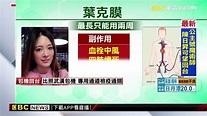 劉真病危裝葉克膜 舞蹈教室傳好消息:甦醒恢復中?! - YouTube