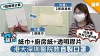 【有片】紙巾+廚房紙+透明膠片 港大深圳醫院教自製口罩 - 晴報 - 健康 - 生活健康 - D200214