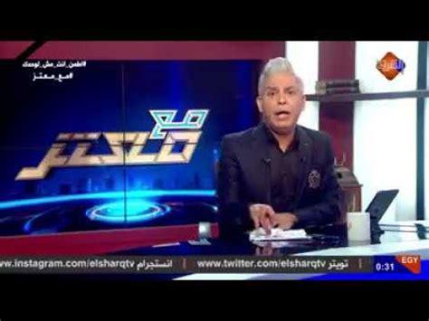 • 608 398 просмотров 2 дня назад. معتز مطر يكشف آخر ما قاله عبدالله مرسي قبل وفاته وآخر ...