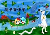 2013端午節賀圖募集─龙竜龍-端午節快樂 - t4021633的創作 - 巴哈姆特
