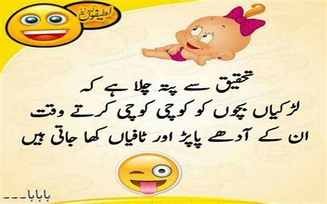funny jokes  urdu top funniest urdu jokes   time