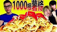 大胃王比賽!!能先吃完1000根麥當勞薯條的人究竟是誰!? Ft.丁丁【FOOD FIGHT】 - YouTube