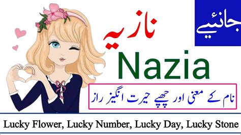 ka kya hota matlab nazia hai naam meaning urdu