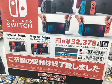 ヤマダ 電機 switch 本体