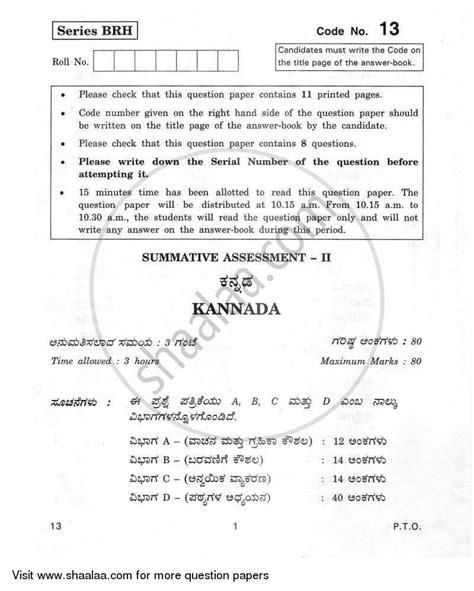 kannada worksheets for grade 1 homeshealth info