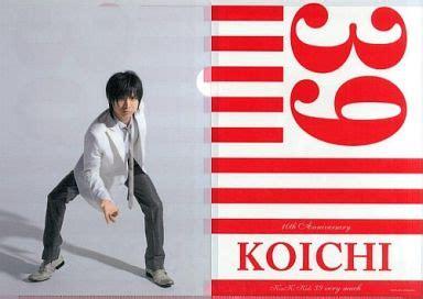堂本光一 クリアファイル「kinki Kids 10th Anniversary 39 Very Much