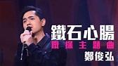 鐵石心腸 (鐵探主題曲) - 鄭俊弘 - YouTube