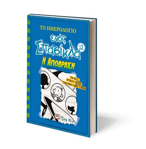 d馗orer cuisine diary of a wimpy kid 12 the getaway jeff kinney psichogios publications