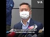 壹传媒创办人黎智英被捕 民主派质疑选择性执法 - YouTube