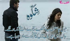 Sad Urdu Poetry Facebook