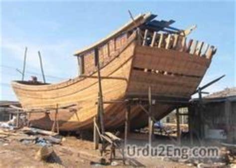 Boats Meaning In Urdu by Hull Urdu Meaning
