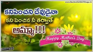 Telugu Mothers Day 2016 Greetings Quotes messages | QUOTES ...