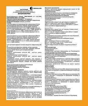 Нифуроксазид-вишфа инструкция по применению, цена в аптеках.