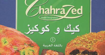 cuisine chahrazed livre cakes et cookies cuisine chahrazed شهرزاد كيك و