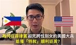 "WhatsZach 札克利 - ""杜老爺""大赦! 在菲殺死跨性別女的美國大兵竟能順利返美?   Facebook"