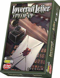 lovecraft letter japanese edition board game With lovecraft letter board game