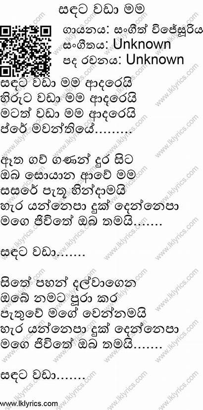 Wada Sandata Mama Sangeeth Wijesuriya Lyrics Songs