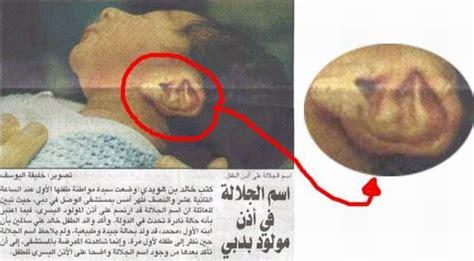 allah  ear miracle islam photo