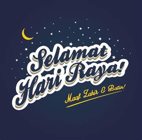 poster  hari raya eid mubarak selamat hari
